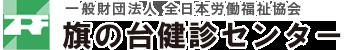 一般財団法人 全日本労働福祉協会 旗の台健診センター