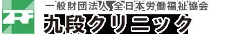 一般財団法人 全日本労働福祉協会 九段クリニック