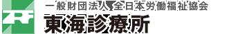 一般財団法人 全日本労働福祉協会 東海診療所