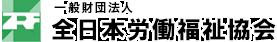 全日本労働福祉協会