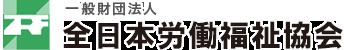 一般財団法人 全日本労働福祉協会