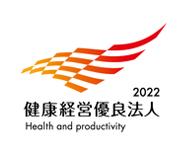 健康経営優良法人2020~ホワイト500~